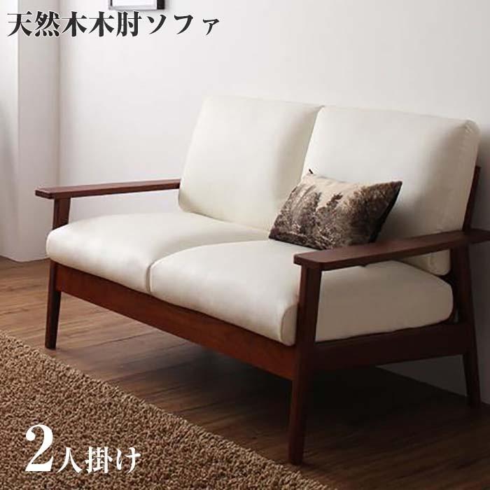 ソファー sofa 天然木 木肘 MUKU-褐色 ムク ムク 二人掛け