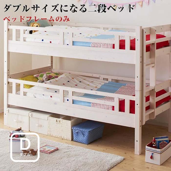 ベッド ダブル ダブル 二段ベッド ダブルサイズになる kinion キニオン ダブル・ダブルサイズ