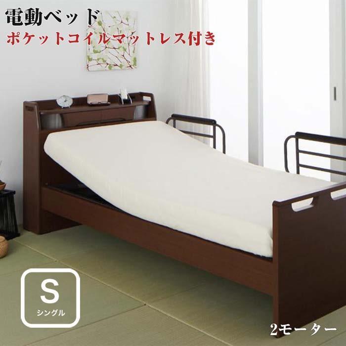 ベッド 照明 電動ベッド ラクライト ポケットコイルマットレス付き 2モーター