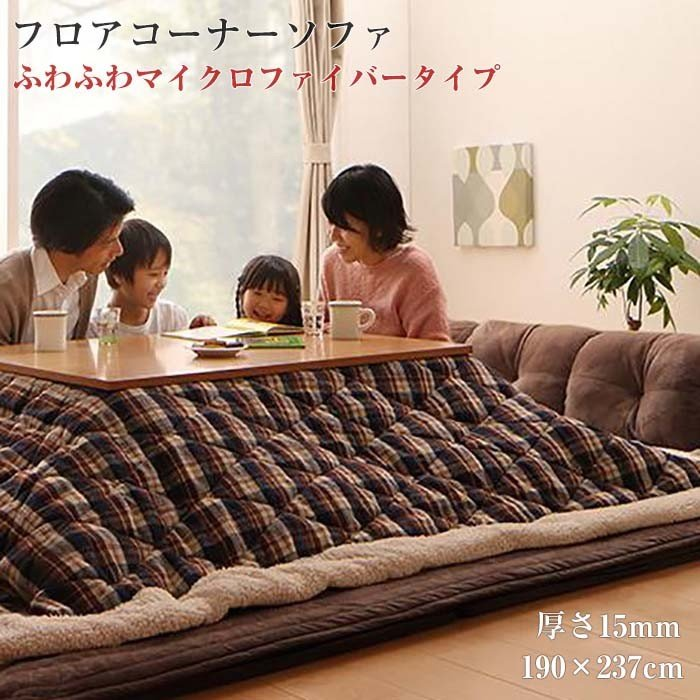 フロアコーナーソファー 防ダニ 抗菌 抗菌 防臭 コの字 ワイド 厚さ15mm