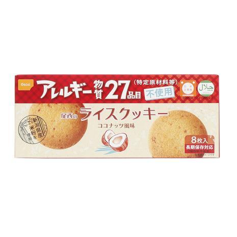 好きな商品3点以上で10%OFFクーポン☆9 1限定 割り引き 尾西食品 Onisi Foods 尾西のライスクッキー キッズ 新色追加して再販 レディース メンズ S-44R 8枚入り