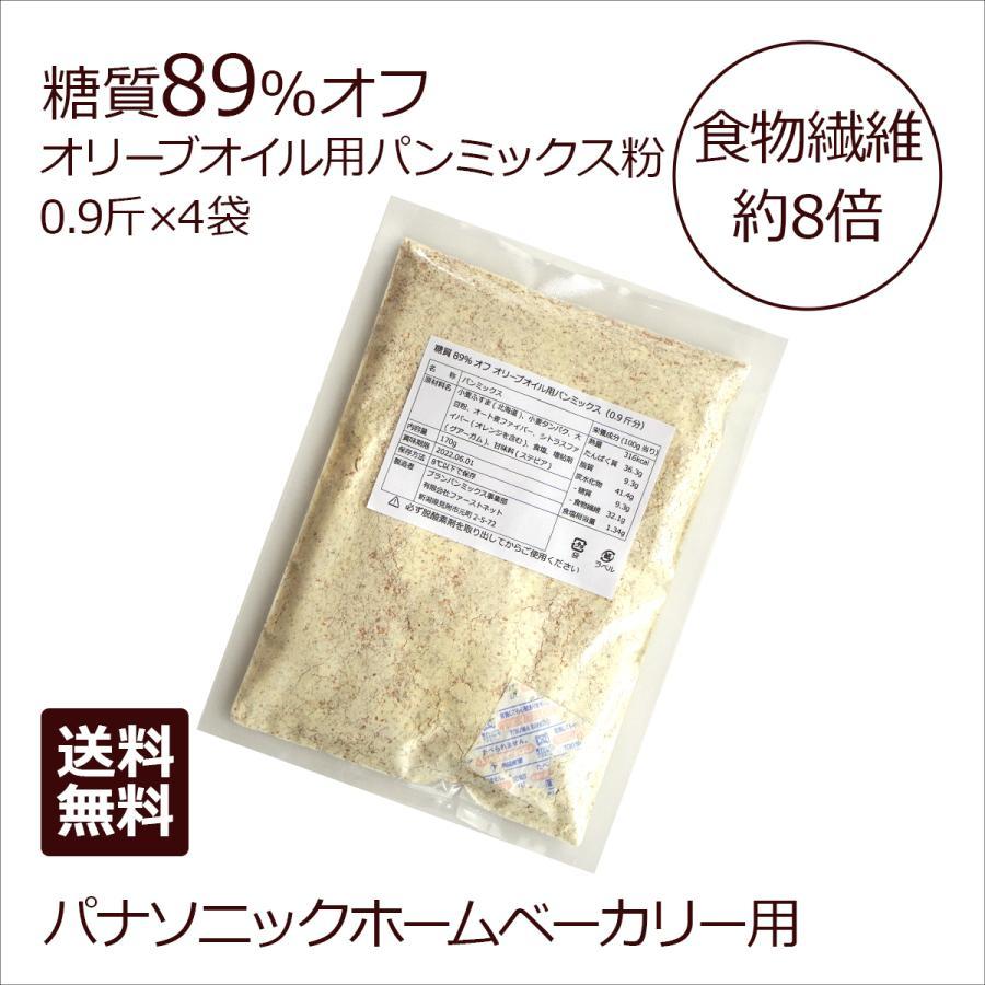 送料無料限定セール中 百貨店 糖質制限に 低糖質89%オフ オリーブオイル用パンミックス粉 4袋