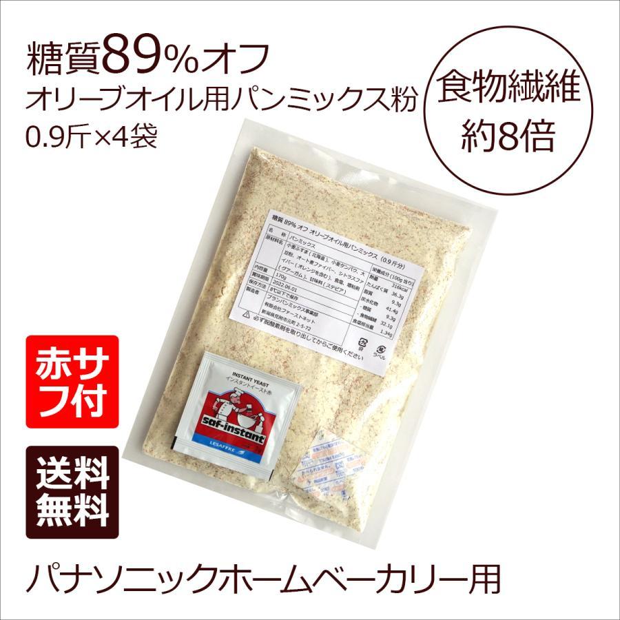 糖質制限に 低糖質89%オフ オリーブオイル用パンミックス粉 (人気激安) 値下げ 4袋 +赤サフ