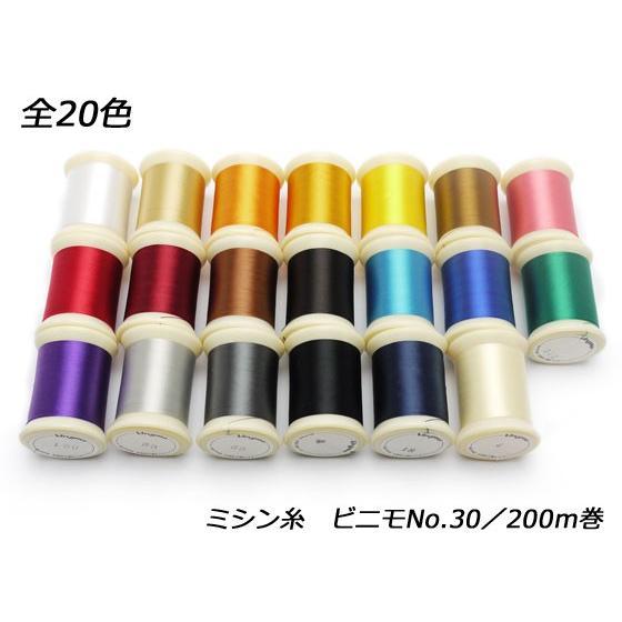 ミシン糸 ビニモNo.30 全20色 NEW売り切れる前に☆ 大人気 200m レザークラフト工具 SEIWA