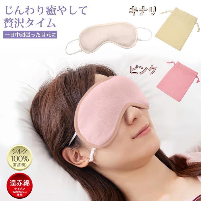 アイマスク 潤いシルクのふんわりアイマスク ポーチ付き 安眠 かわいい シルク 遮光 シルク100% 耳かけ ホット 繰り返し 睡眠 おやすみアイマスク 就寝用 寝る時|le-cure