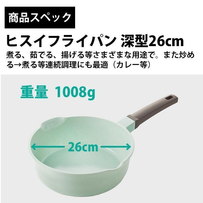 映えパン ヒスイフライパン 深型26cm フライパン ih対応 おしゃれ IH深型フライパン 軽い ラッピング プレゼント包装 ギフト包装|le-cure|13