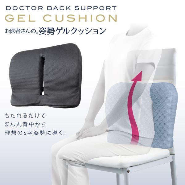 お医者さんの姿勢ゲルクッション 背もたれ ゲルクッション ハニカム 健康クッション 背当て 腰当て クッション 椅子 座布団 シートクッション オフィス le-cure 02