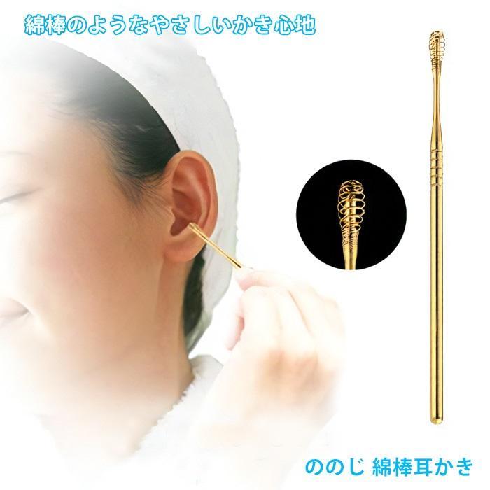 ののじ 綿棒耳かき 耳掻き コイル 螺旋 金属 ステンレス 耳掃除 耳垢 粉耳 アメ耳 日本製 |le-cure