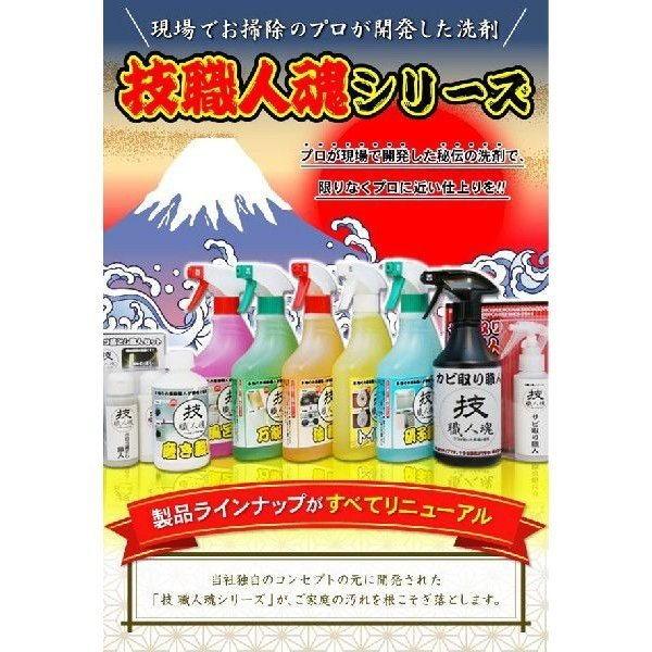 技職人魂 風呂職人 スプレーボトル 500ml 掃除 お風呂 洗剤 le-cure 03