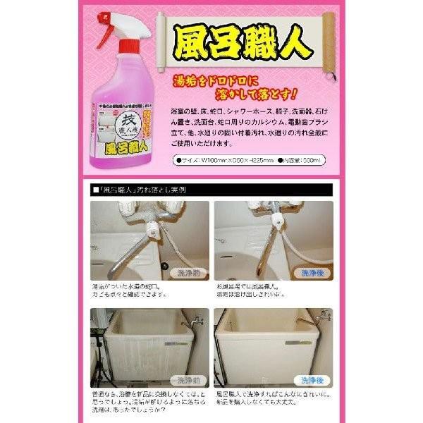 技職人魂 風呂職人 スプレーボトル 500ml 掃除 お風呂 洗剤 le-cure 06