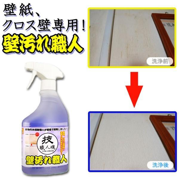 壁紙洗剤技職人魂 壁汚れ職人 スプレーボトル 500ml 壁紙クリーナー 黒ずみ 掃除 クロス洗浄剤 壁クロス 壁紙の汚れ取り壁のヤニ取りに プロの壁紙用洗剤|le-cure