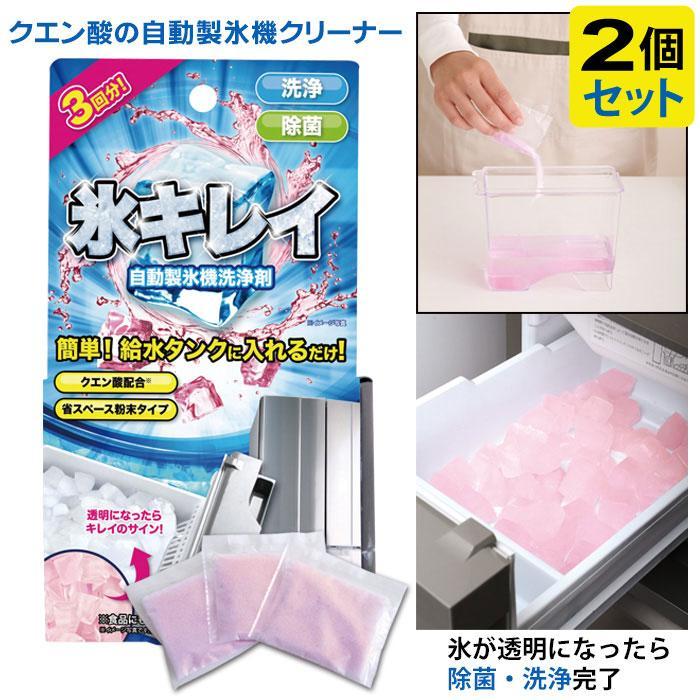 自動製氷機洗浄剤 氷キレイ 2個セット 製氷機 洗浄 掃除 洗剤 冷蔵庫 製氷機クリーナー クエン酸 洗浄剤|le-cure