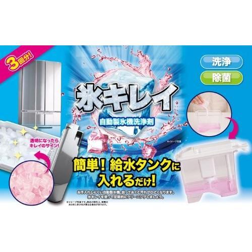 自動製氷機洗浄剤 氷キレイ 2個セット 製氷機 洗浄 掃除 洗剤 冷蔵庫 製氷機クリーナー クエン酸 洗浄剤|le-cure|02