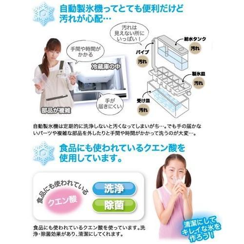 自動製氷機洗浄剤 氷キレイ 2個セット 製氷機 洗浄 掃除 洗剤 冷蔵庫 製氷機クリーナー クエン酸 洗浄剤|le-cure|03