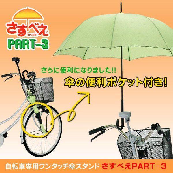 自転車 傘立て 傘スタンド さすべえPART-3 普通自転車用 プレゼント包装 ギフト包装 ラッピング|le-cure|02