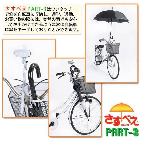 自転車 傘立て 傘スタンド さすべえPART-3 普通自転車用 プレゼント包装 ギフト包装 ラッピング|le-cure|03