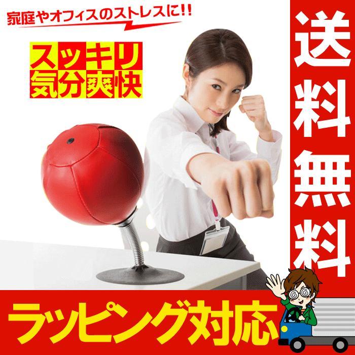 ストレス解消パンチボール 家庭 オフィス ストレス コンパクト パンチボール すぐ起き上がる バネ式 家庭用 パンチングボール 自宅 吸盤 シングル|le-cure