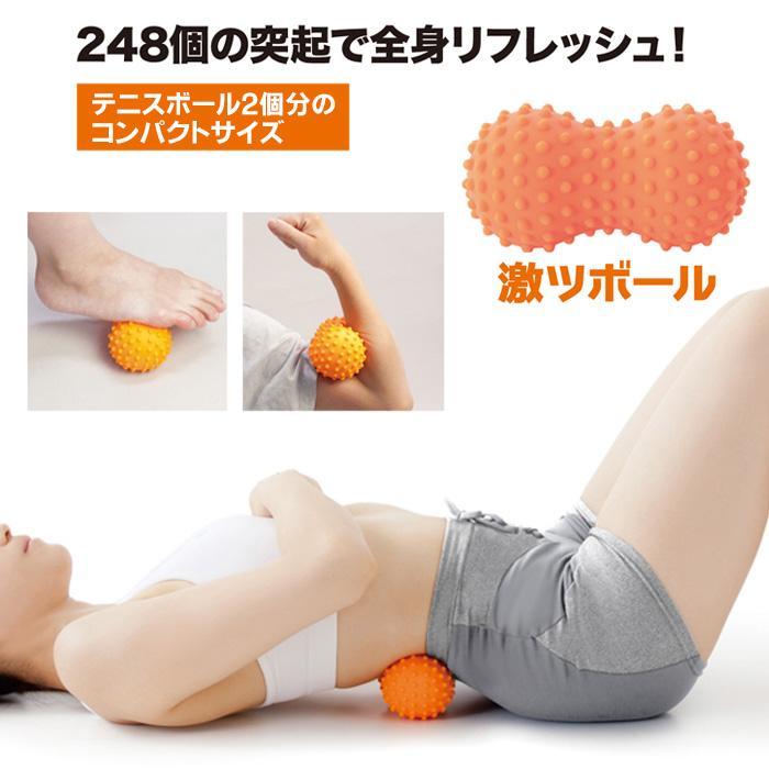 激ツボール ストレッチボール ツボ押し こりほぐし ボール ツボ押しグッズ 肩 腰 肩甲骨 コロコロボール マッサージグッズ|le-cure