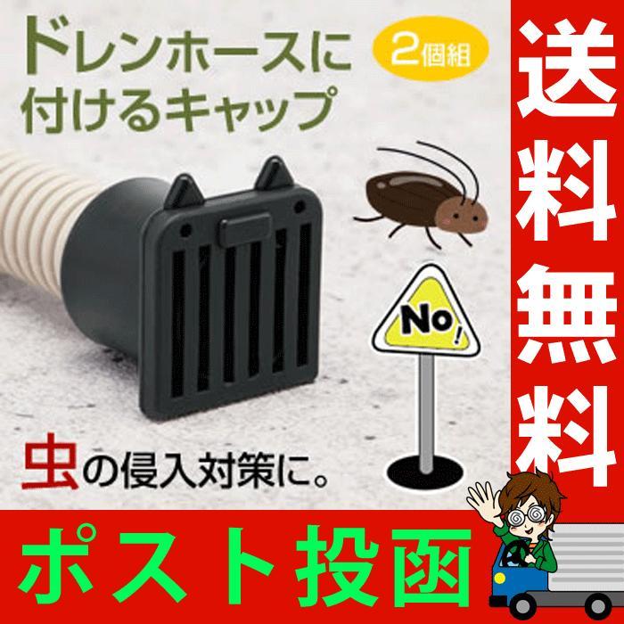 防虫ドレンキャップ2個組 定形外・送料無料 エアコン ドレンホース キャップ 防虫 ゴキブリ カナブン 排水 詰まり ベランダ ほこり 土|le-cure