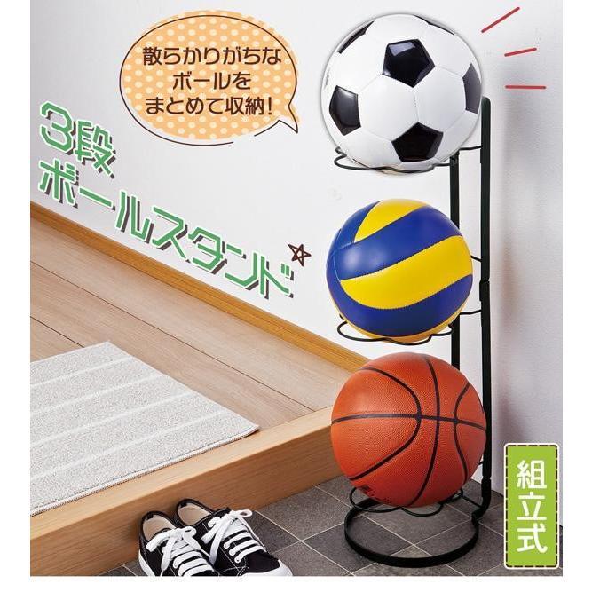 3段ボールスタンド ボール収納 サッカーボール バスケットボール 置き場所 片付け 送料無料 ラッピング ギフト プレゼント|le-cure|02