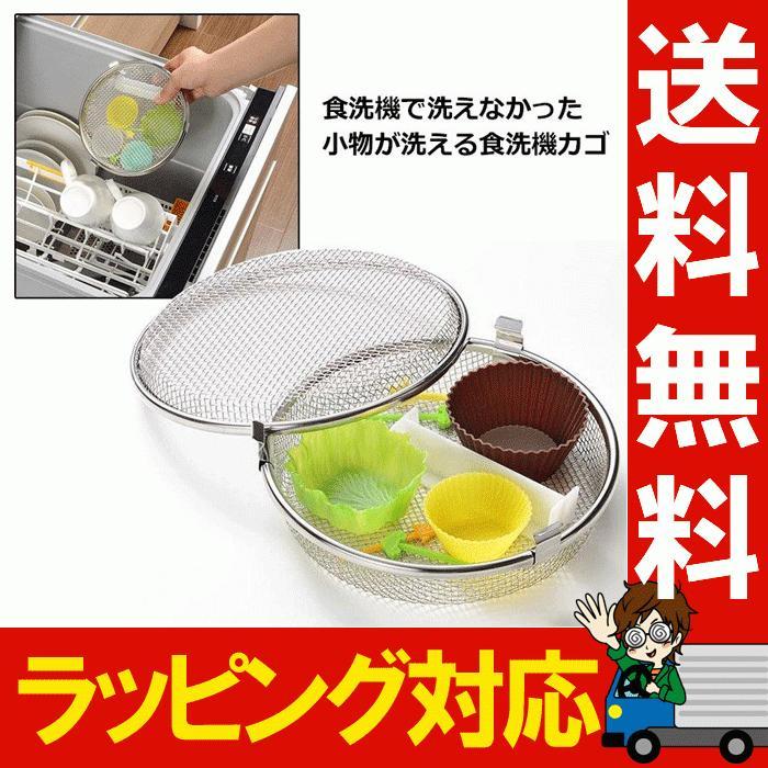 食洗機 小物カゴ 小物洗い leye(レイエ) 小物が洗える食洗機カゴ LS1533 小さいものを洗う おかずカップを洗う シリコンカップの洗い方 ゴムパッキンを食洗機|le-cure