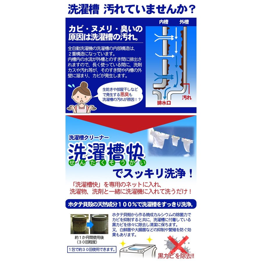 洗濯槽クリーナー 洗濯槽快 2包組 替用|le-cure|03