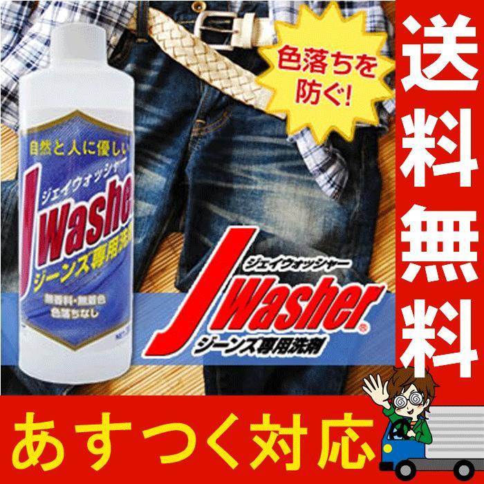 デニム 洗剤 色落ち防止 ジーンズ専用洗剤 ジェイウォッシャー Jウォッシャー 300ml JW-001 デニム用洗剤 送料無料|le-cure