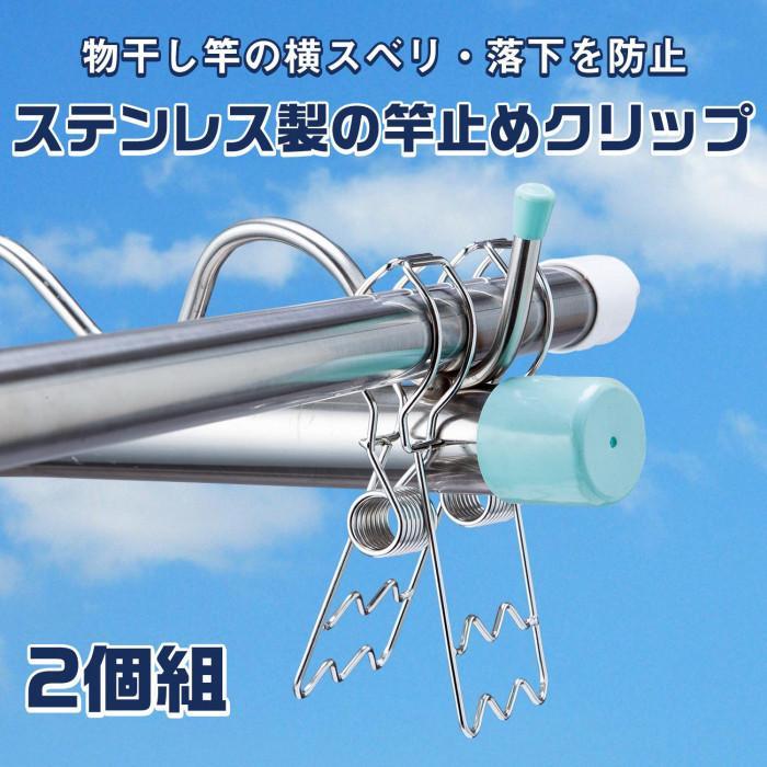 ステンレス 竿止めクリップ 2個組 物干し竿 固定 竿ピンチ ストッパー 落下防止 洗濯ばさみ おしゃれ|le-cure