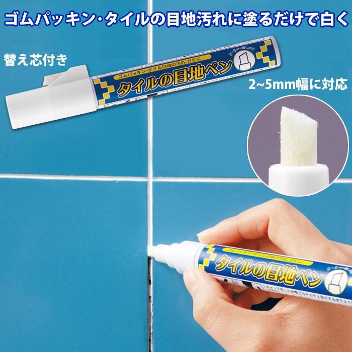 タイルの目地ペン 浴室 壁 床 風呂カビ 黒カビ ゴムパッキン 防カビ剤配合 補修ペン インキ le-cure