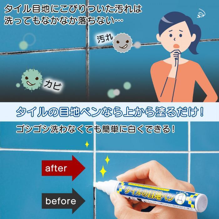 タイルの目地ペン 浴室 壁 床 風呂カビ 黒カビ ゴムパッキン 防カビ剤配合 補修ペン インキ le-cure 04
