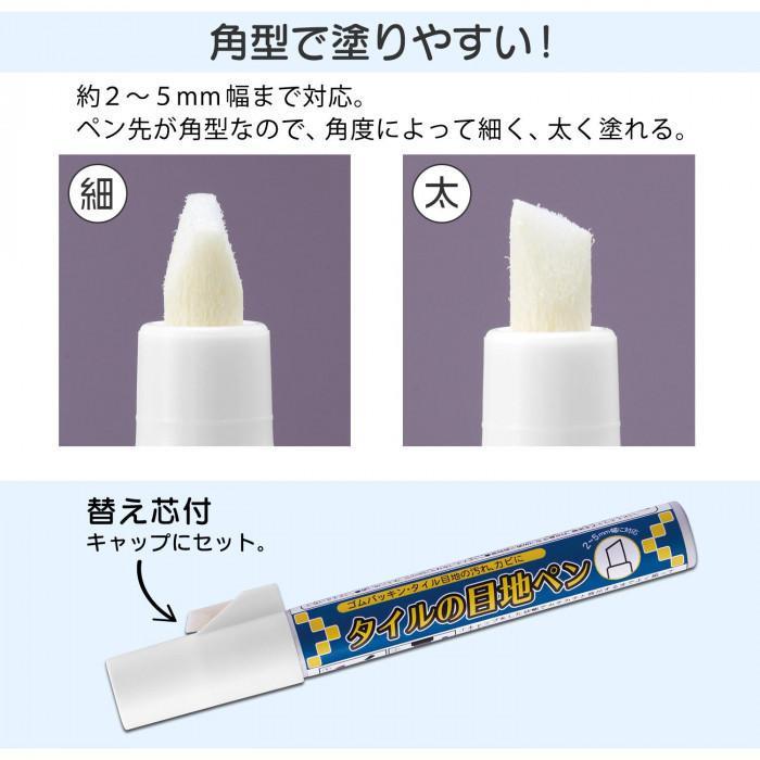 タイルの目地ペン 浴室 壁 床 風呂カビ 黒カビ ゴムパッキン 防カビ剤配合 補修ペン インキ le-cure 06