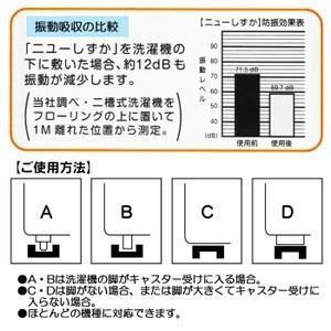 東京防音 洗濯機用防振ゴム tw-660 ニューしずか 防振マット 防振パッド le-cure 04