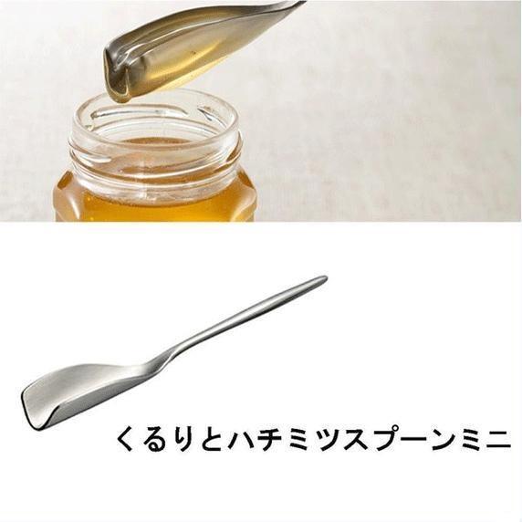 leye(レイエ) くるりとハチミツスプーンミニ LS1531 蜂蜜スプーン ハニーディッパー ステンレス leye 日本製 はちみつ用 スプーン ハニースプーン ミニ|le-cure