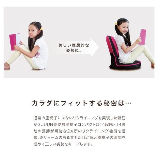 背筋がguuun美姿勢座椅子 コンパクト キッズ グリーン/ピンク/ブラウン 背筋がグーン ゲーミング座椅子 姿勢矯正 ゲーミングチェア 座椅子 ゲーム 子供用 le-cure 04