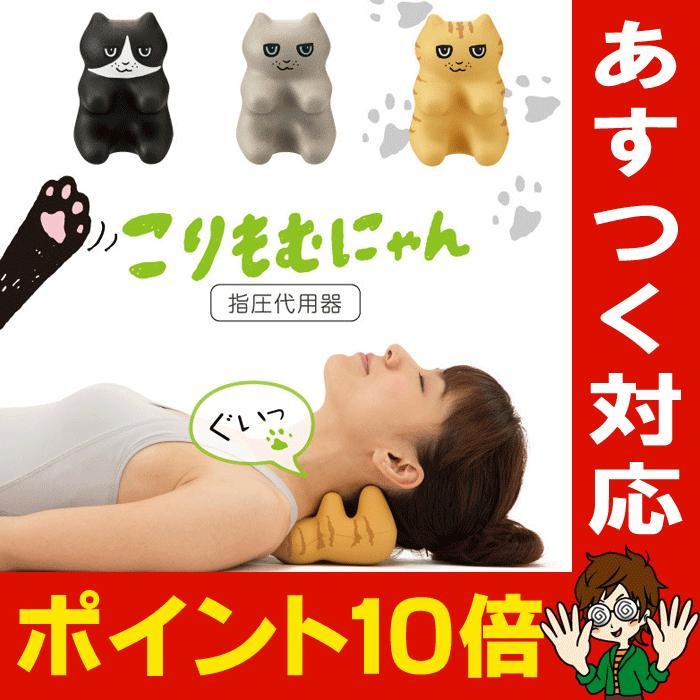 こりもむにゃん ツボ押しグッズ かわいい 手のひら 猫 マッサージ コリ解消 猫グッズ ラッピング プレゼント包装 ギフト包装|le-cure