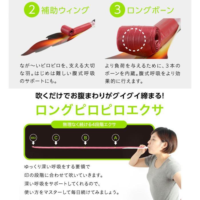 腹式呼吸エクサ ロングピロピロ 吹き比べ 3種セット 吹き戻し 腹式呼吸 ダイエット 器具 お腹 引き締め グッズ ブレストレーニング 腹筋 お腹周り ストロング|le-cure|04