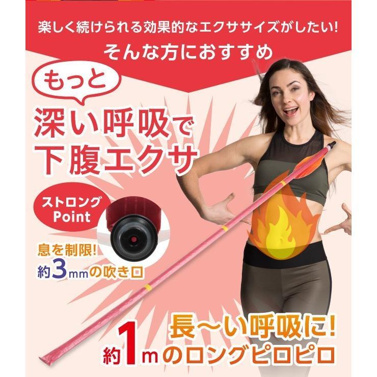 腹式呼吸エクサ ロングピロピロ ストロング ピロピロ笛 吹き戻し 腹式呼吸 ロングブレス ダイエット 巣ごもりグッズ|le-cure|04