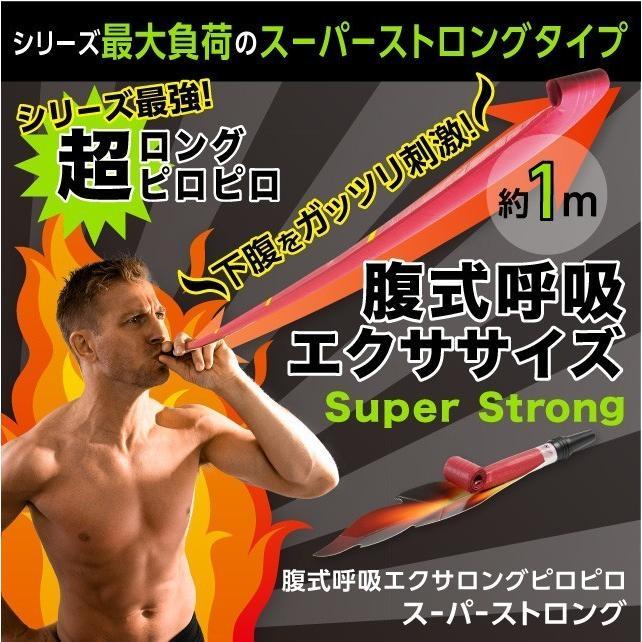 腹式呼吸エクサ ロングピロピロ スーパーストロング 巣ごもりグッズ 送料無料 メール便 吹き戻し 腹式呼吸ダイエット ブレストレーニング 腹筋女子|le-cure|04