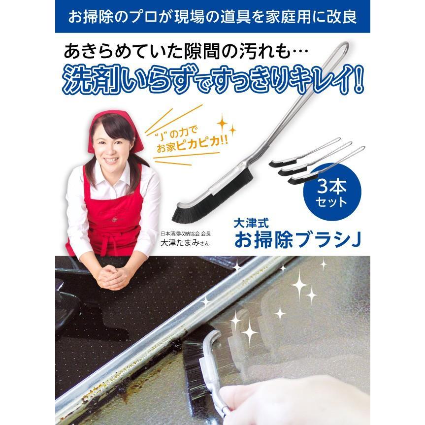 大津式 お掃除ブラシ J 3本組 隙間掃除ブラシ お掃除 掃除ブラシ|le-cure|02
