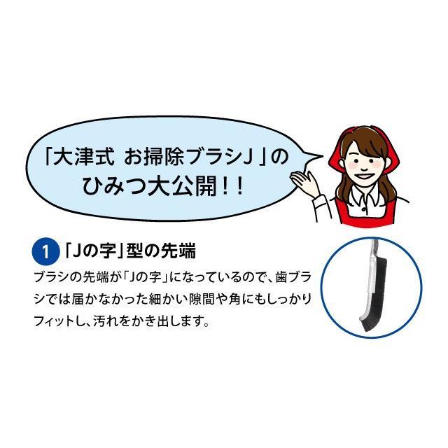 大津式 お掃除ブラシ J 3本組 隙間掃除ブラシ お掃除 掃除ブラシ|le-cure|05