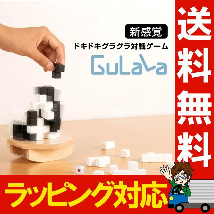 知育玩具 Gulala グララ 白黒 脳トレ パーティーグッズ パーティーゲーム テーブルゲーム プレゼント ギフト おしゃれなおもちゃ モノトーン|le-cure