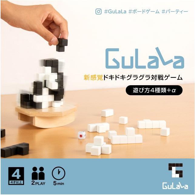知育玩具 Gulala グララ 白黒 脳トレ パーティーグッズ パーティーゲーム テーブルゲーム プレゼント ギフト おしゃれなおもちゃ モノトーン|le-cure|02