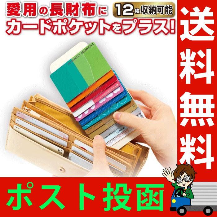 長財布に入れるカードケース 送料無料 メール便 愛用の長財布にカードポケットをプラス  クレジットカードケース インナーカードケース ポイント消化|le-cure