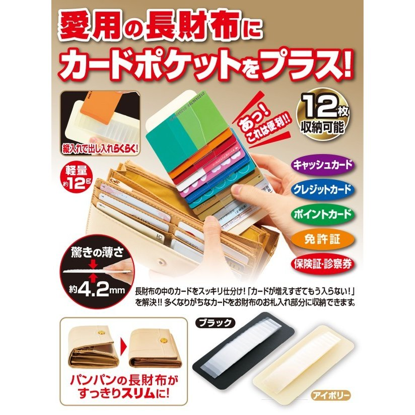 長財布に入れるカードケース 送料無料 メール便 愛用の長財布にカードポケットをプラス  クレジットカードケース インナーカードケース ポイント消化|le-cure|02