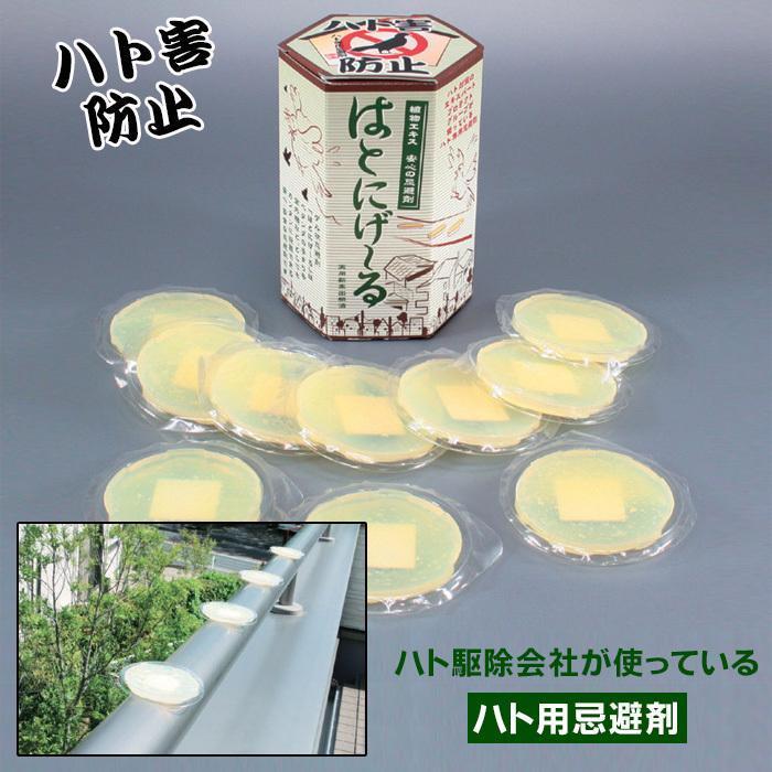 ハト用忌避剤 NEWはとにげーる 10個入 鳩避け ベランダ 鳩よけ 鳩撃退グッズ 日本製 送料無料 あすつく|le-cure