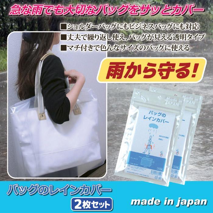 防水 バッグカバー ビジネスバッグ ショルダー トート バッグ レインカバー 2枚セット かばん 防水カバー 雨 通勤 カバンカバー 繰り返し使える 透明|le-cure|02