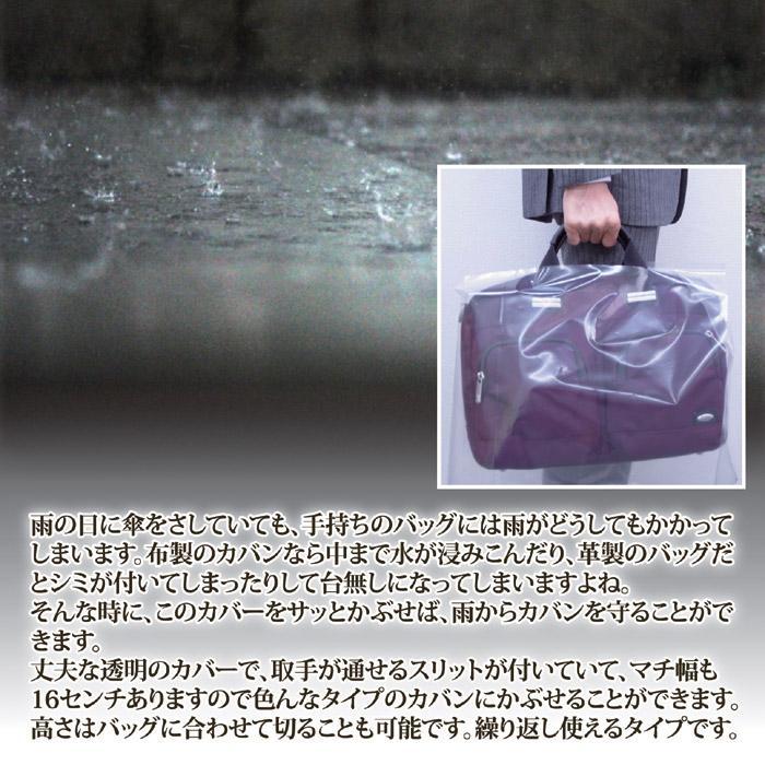 防水 バッグカバー ビジネスバッグ ショルダー トート バッグ レインカバー 2枚セット かばん 防水カバー 雨 通勤 カバンカバー 繰り返し使える 透明|le-cure|03