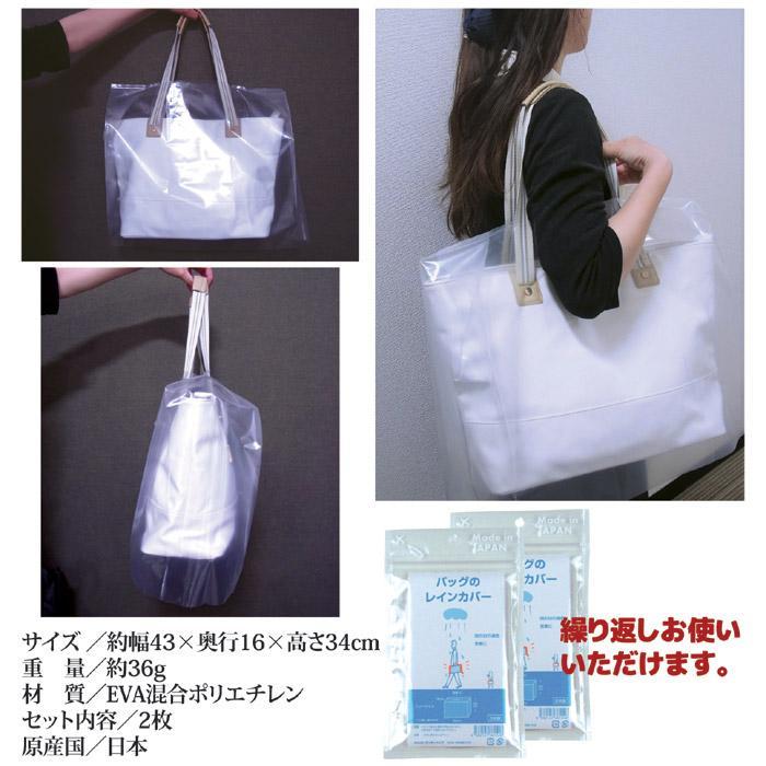 防水 バッグカバー ビジネスバッグ ショルダー トート バッグ レインカバー 2枚セット かばん 防水カバー 雨 通勤 カバンカバー 繰り返し使える 透明|le-cure|04