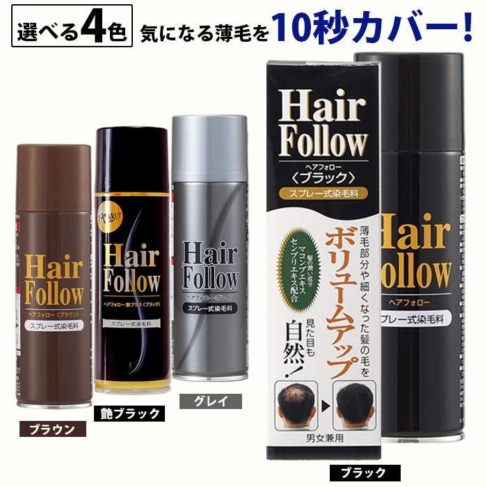 増毛スプレー newヘアフォロー 年中無休 ブラック 髪のボリュームアップスプレー 正規品 送料無料でお届けします 薄毛隠し