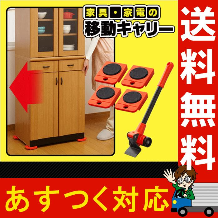 重い家具を持ち上げる道具 買取 家具 家電の移動キャリー 公式通販 移動キャスター 家具移動用